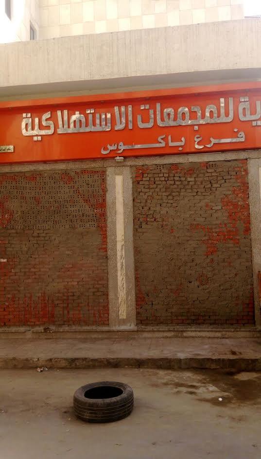 إغلاق منفذ التموين «بباكوس» يثير غضب المواطنين:لم يوفروا بديلاً لنا (صور)