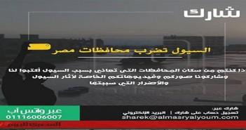 سيول البحر الأحمر.. ساعدونا في إيصال صوتكم عبر إرسال صوركم وروايتكم لما حدث