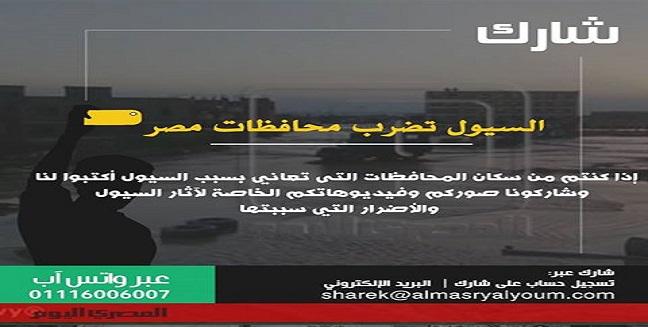 🔴السيول تضرب مصر.. ساعدونا في معرفة معاناتكم عبر إرسال مادتكم المصورة لما يحدث