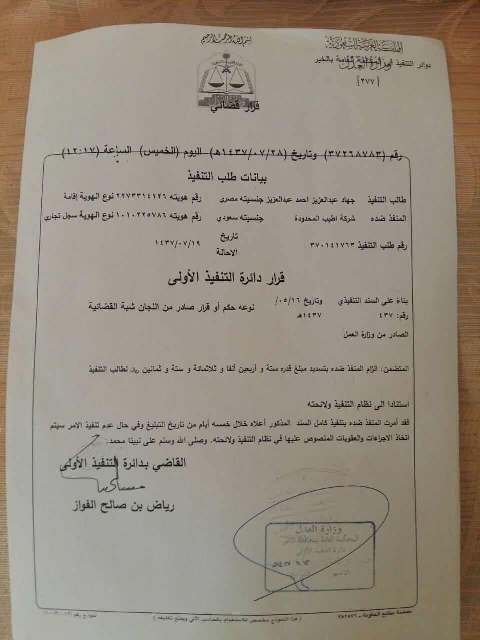 رسالة من مصري بالسعودية: كفيل يحتجز جواز سفري منذ عامين «مش عارف أعيش أنا وأسرتي»
