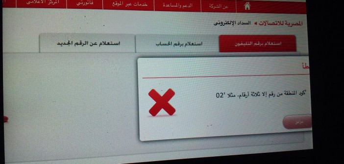 ✋«إلى مش إلا».. خطأ لغوي على بوابة خدمات «المصرية للاتصالات» (صورة)