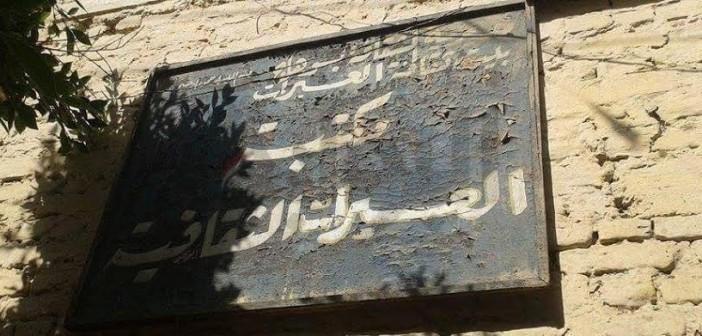 القمامة تحاصر بيت ثقافة «العسيرات» بسوهاج (صور)