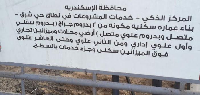مواطن يرصد بناء طوابق مخالفة في عقار بالإسكندرية (صور)