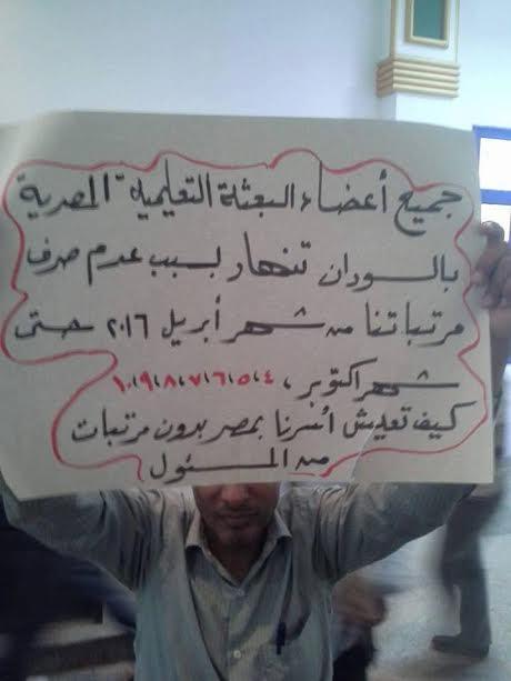 أعضاء البعثة التعليمية المصرية بالسودان يطالبون بحل أزمة صرف رواتبهم المتأخره (صور)