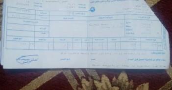 مواطن: فاتورة المياه لشهر إبريل وأكتوبر نفس القيمة 1431 جنيهاً (صور)