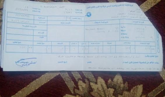 #امسك_فاتورة| مواطن: شركة مياه تحاسبنا بـ«عداد تجاري» رسومه 1431 جنيهاً (صور)