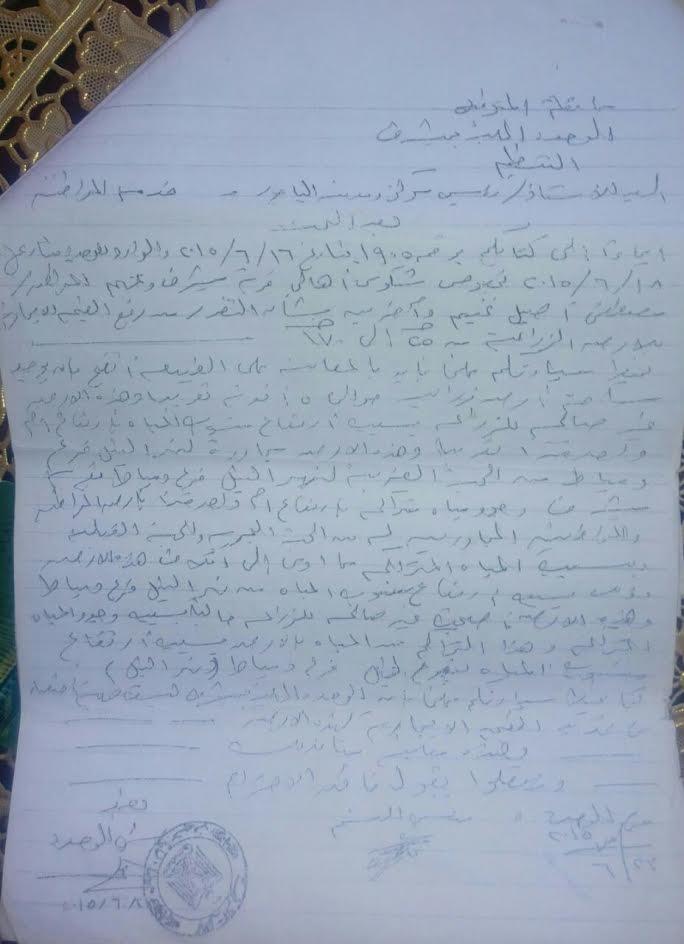 أهالي «قرية مشيرف» يطالبون وزارة الزراعة بتخفيض القيمة الإيجارية لأراضي طرح النهر (صورة)