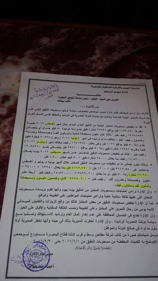 مدير عام تموين أبو حمص: نُقلت لكفر الدوار بعد كشفي تهريب أدوية للسوق السوداء (صور)