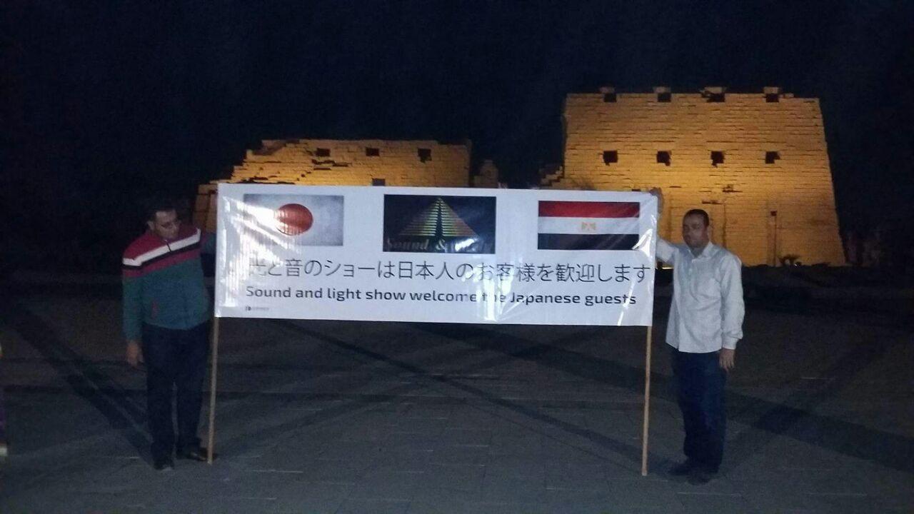 الأقصر.. «الصوت والضوء» تستقبل فوج سياح ياباني باحتفالية شعبية في الكرنك (صور)