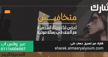 شارك المصري اليوم - حملة مناهضة العنف ضد المرأة