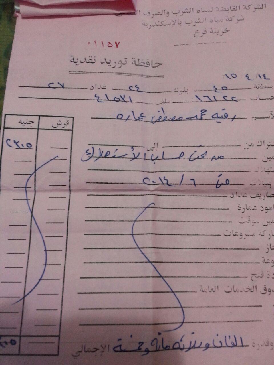 #امسك_فاتورة | 36 ألف جنيه رسوم مياه عقار بالإسكندرية.. ومواطن: «ليه؟» (صور)