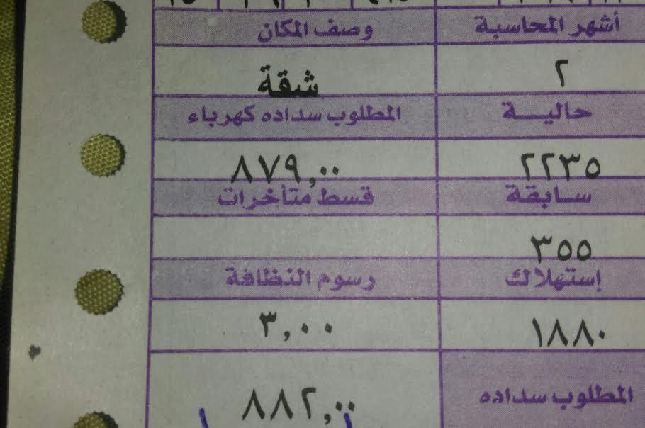مواطن: فاتورة شقتي في شهر وصلت لـ882 جنيه وشقتي صغيره (صورة)