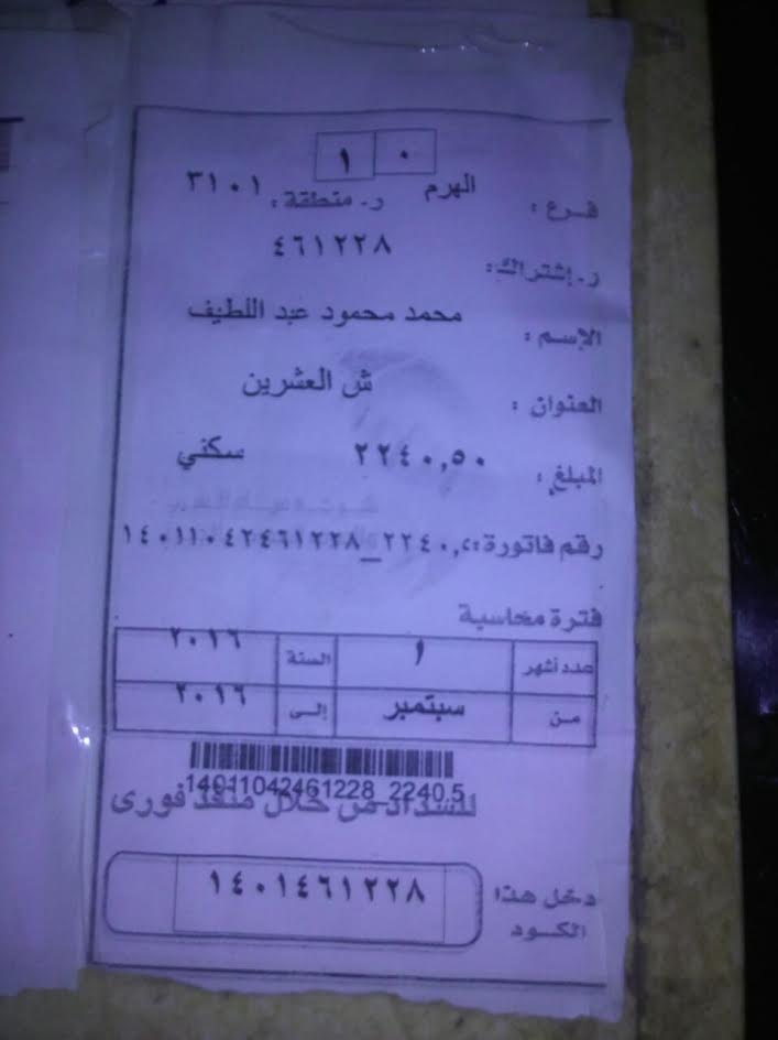 10 آلاف جنيه قيمة فاتورة استهلاك 4 شهور مياه بعقار في شارع «العشرين» بفيصل (صور)