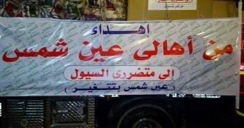 مواطنون من منطقة «عين شمس» يسيرون قافلة إغاثية لمتضرري السيول بسوهاج