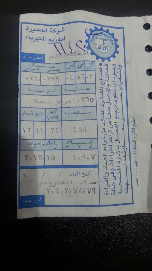 #امسك_فاتورة |7 آلاف جنيه قيمة فاتورتين لشقتين في أرياف البحيرة (صور)