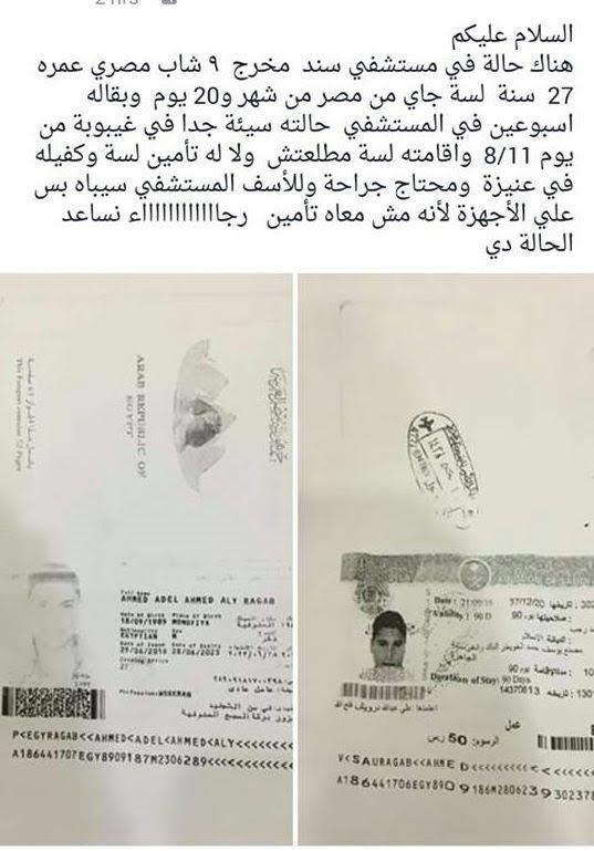 مواطن مصري يرقد في أحد مستشفيات الرياض والقنصلية «لاحس ولا خبر»(صور)