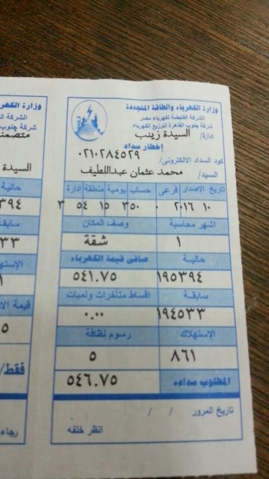#امسك_فاتورة|مواطنة: فاتورة الكهرباء لشهر نوفمبر ألف جنيه والاستهلاك قليل «دا حرام»(صور)