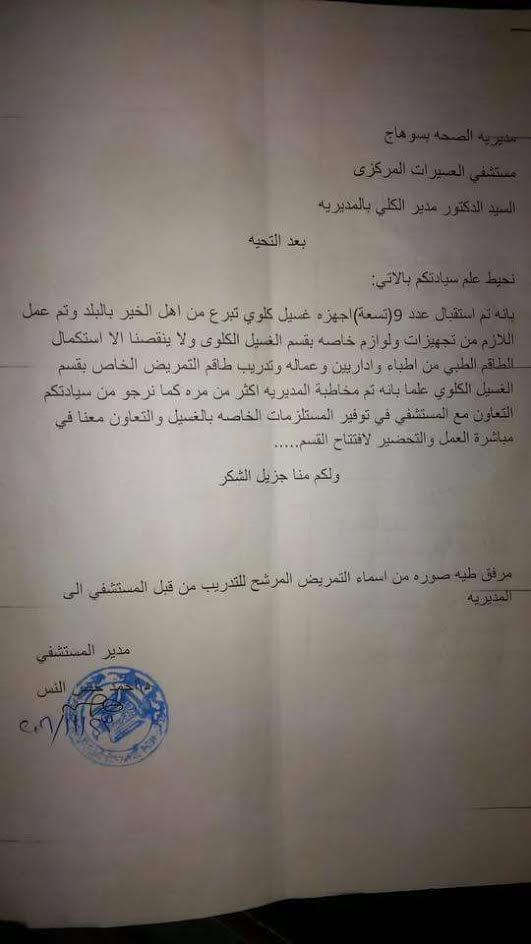 أهالي «العسيرات» يطالبون بافتتح قسم الحضانات ووحدة الغسيل الكلوي بالمستشفى المركزي (صور)