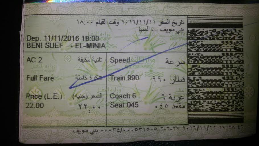 ركاب قطار (القاهرة - سوهاج) يشكون تعطله 4 مرات في الطريق (صورة)