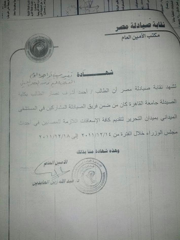 أشرف نصار.. «معتلقى مجلس الوزراء» وأسرته يحاكم على قضايا لم يشارك فيها (صور)