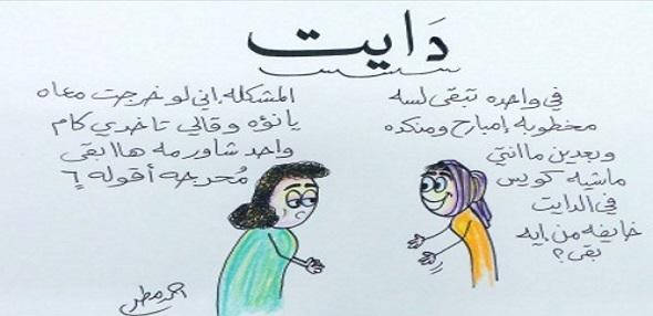 دايـت (كاريكاتير)