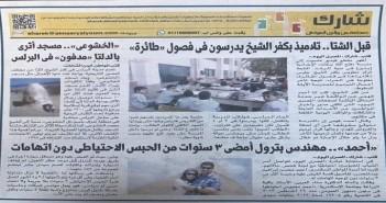 شارك المصري اليوم - تقارير المواطنين المنشورة في صحيفة المصري اليوم