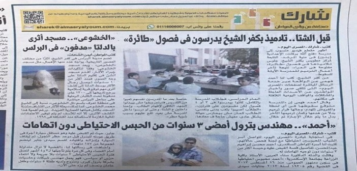 🔔 من الآن.. أفضل تقارير يصنعها مواطنون ستنشر يوميًا في الطبعة الورقية لـ«المصري اليوم»