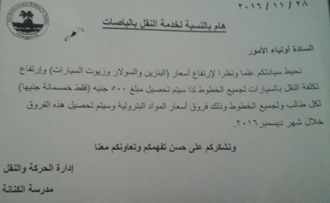 رفعت الحكومة الوقود.. فزادت مدرسة للغات تكلفة نقل تلاميذها 500 جنيه