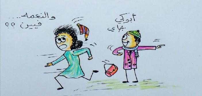 كلمتين يدفوا القلب في برد الشتا (كاريكاتير)