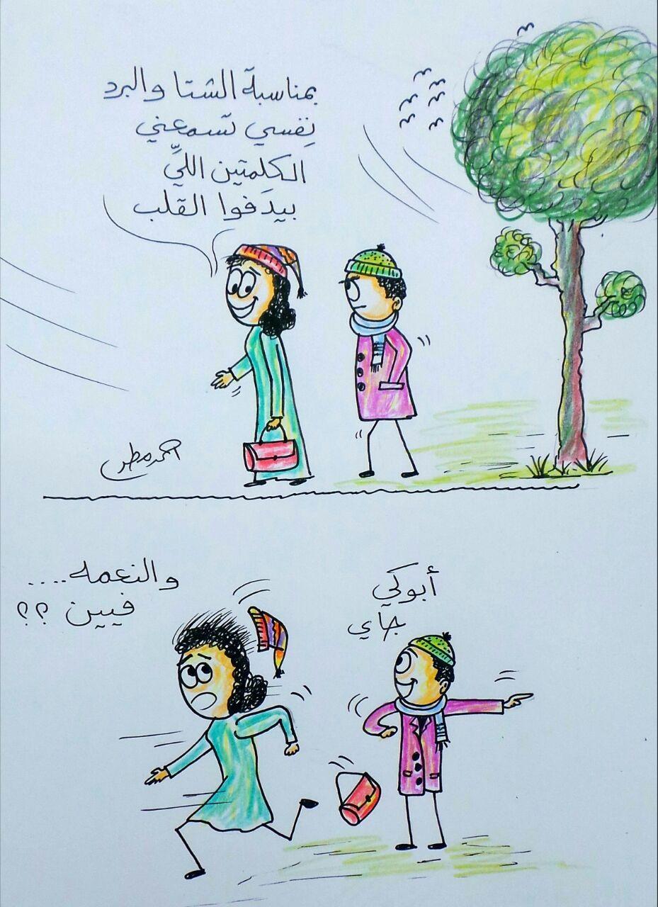 برد الشتاء .. كاريكاتير