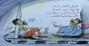 عن أزمة الدولار والمكياش.. وكرش الوزير (كاريكاتير)