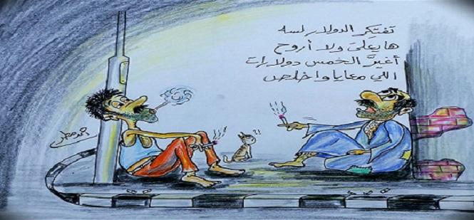 عن الدولار والمكياج.. و«كرش» الوزير (كاريكاتير)