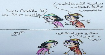 كاريكاتير أحمد مطر