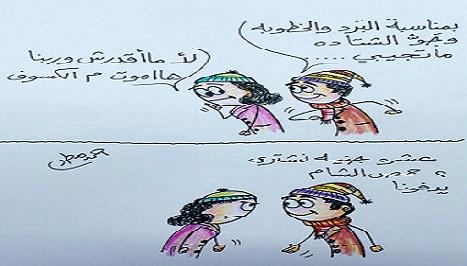 البرد (كاريكاتير)