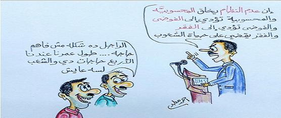 غريبـة (كاريكاتير)