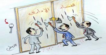 كاريكاتير.. الفساد الإداري