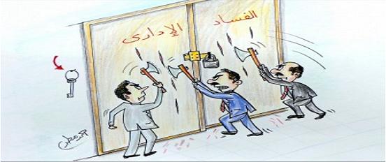 طريقتنا في الإصلاح (كاريكاتير)