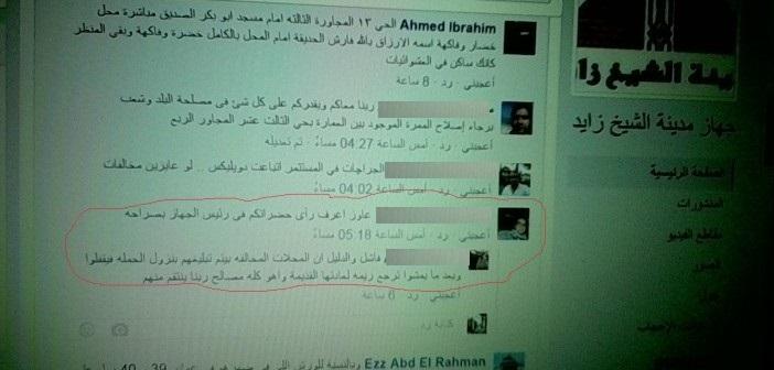 مطالب بنقل الورش من داخل المناطق السكنية في الشيخ زايد