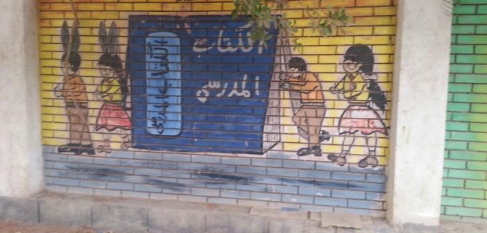 مفارقة.. كتاب مدرسي يخرج طلابًا بـ«ودان حمير» في رسوم مدرسة بالمنيا (صورة)