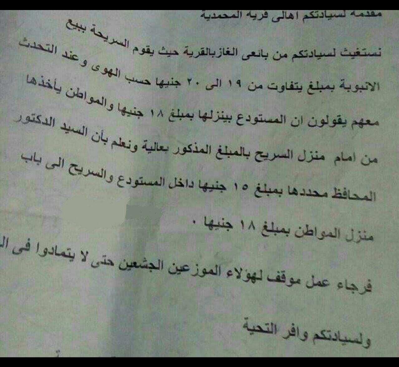 أهالي «المحمدية» بدمياط يطالبون بتعزيز رقابة التموين على أسعار أنابيب البوتاجاز
