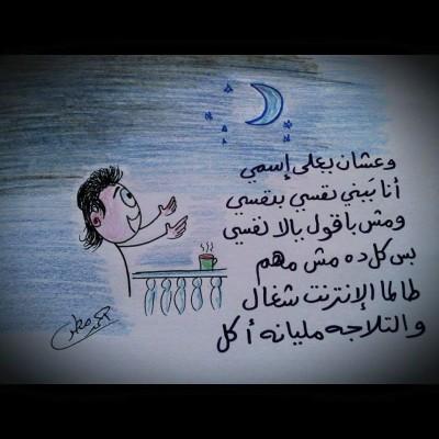 أزواج كاريكاتير أحمد مطر