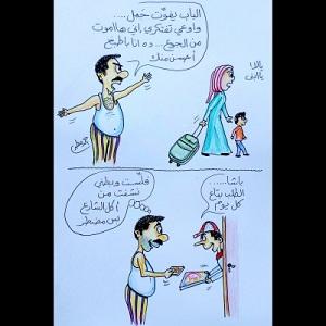 رجاله ورق..(كاريكاتير)