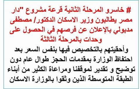 استياء خاسرو المرحلة الثانية لـ«دار مصر» بعد طلب الإسكان منهم التقديم من جديد (صورة)