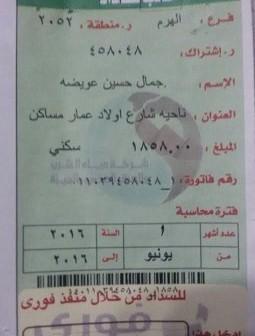 #امسك_فاتورة| 8594 جنيهاً قيمة فواتير مياه 5 أشهر لشقة في الهرم (صور)
