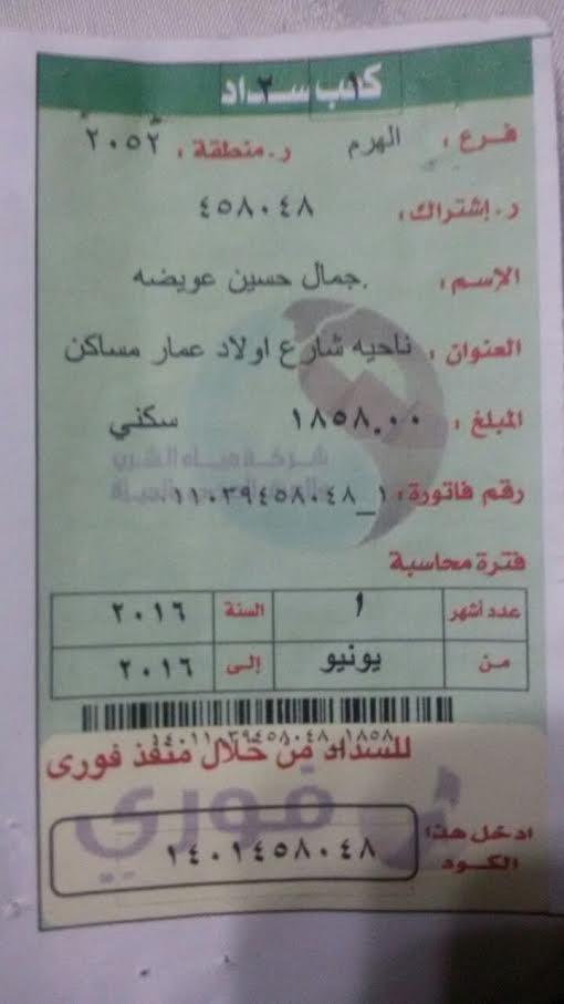8594 جنيهاً قيمة فواتير مياه لـ5 أشهر لشقة في الهرم (صور)