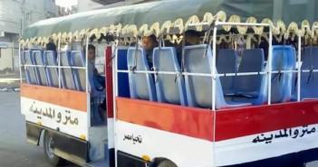 «مترو المدينة».. مشروع نقل جماعي شعبي توقف بعد 24 ساعة من عمله