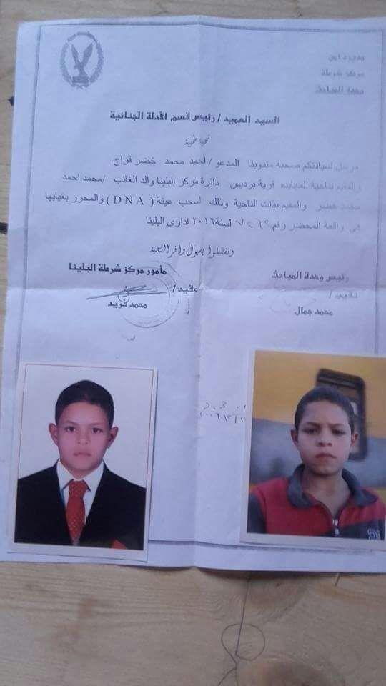 مفقودون.. «محمد» اختفى منذ شهر في سوهاج (صور)