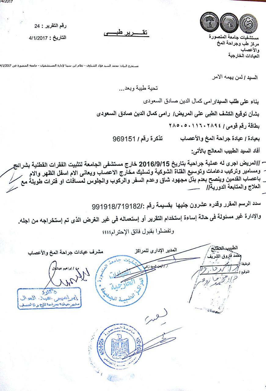 «رامي».. معلم مُغترب حظر الأطباء سفره يوميًا من الغربية للجيزة.. وتتجاهل «التعليم» مطالبه (صور)