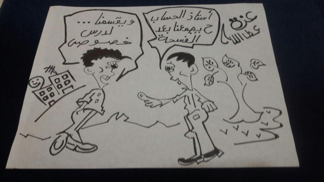 الدروس الخصوصية - كاريكاتير
