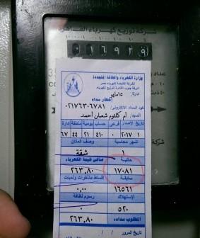 #امسك_فاتورةl مواطن: 1300 جنيه لكهرباء 7 شهور.. أين كان المحصل والكشاف؟ (صورة)